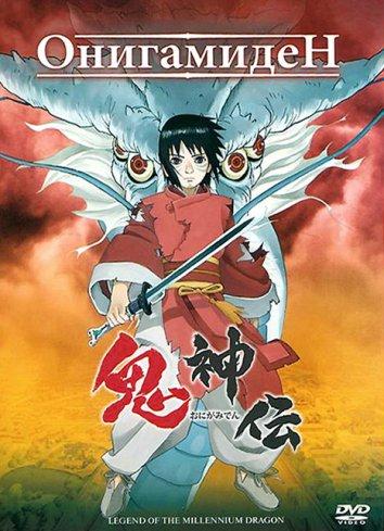 Смотреть Онигамиден онлайн в HD качестве 720p