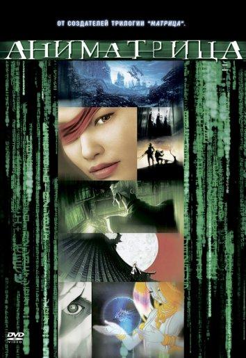 Смотреть Аниматрица онлайн в HD качестве 720p