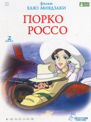 Смотреть Порко Россо онлайн в HD качестве 720p