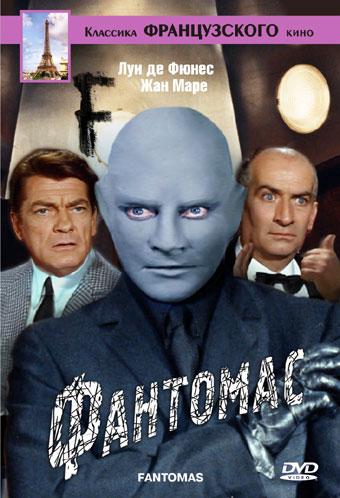 Смотреть Фантомас онлайн в HD качестве 720p