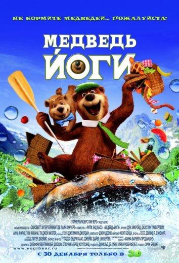 Смотреть Медведь Йоги онлайн в HD качестве 720p