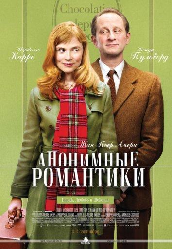 Смотреть Анонимные романтики онлайн в HD качестве 720p
