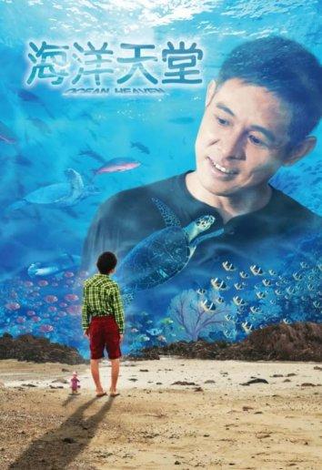 Смотреть Рай океана онлайн в HD качестве 720p