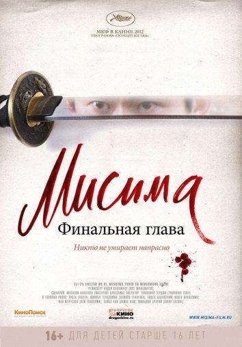 Смотреть Мисима: Финальная глава онлайн в HD качестве 720p