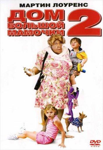 Смотреть Дом большой мамочки 2 онлайн в HD качестве 720p