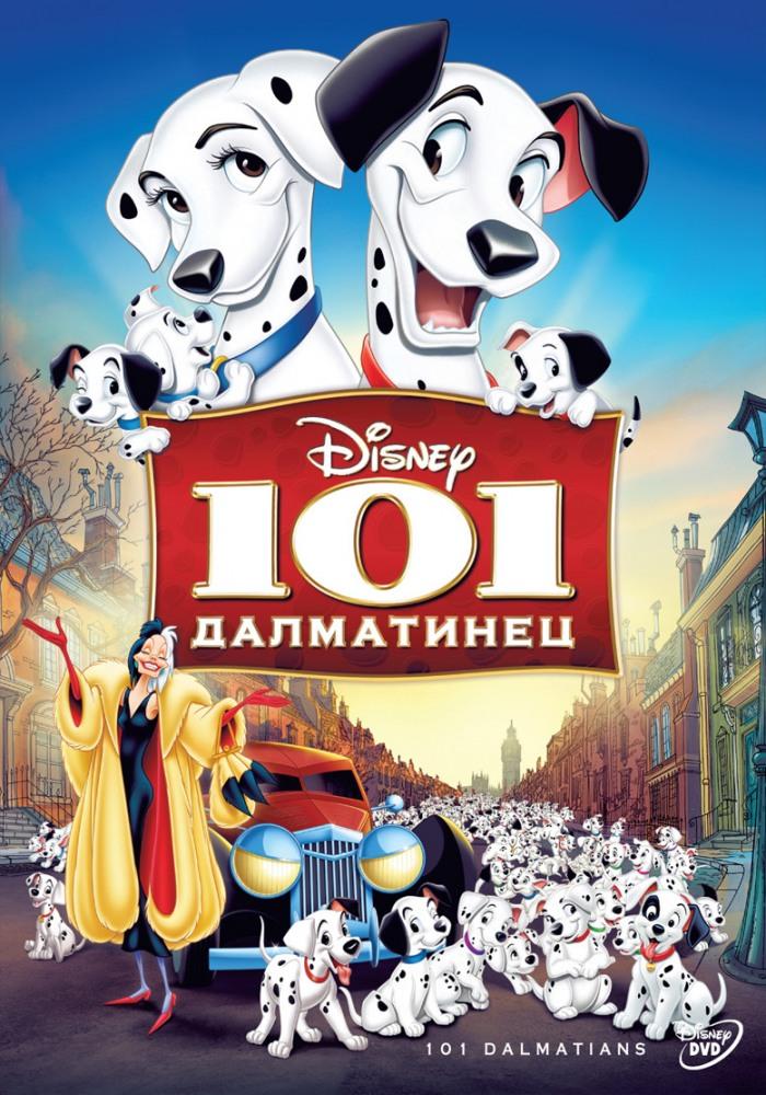 101 далматинец бесплатно смотреть: