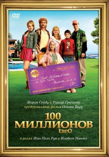 Смотреть 100 миллионов евро онлайн в HD качестве 720p