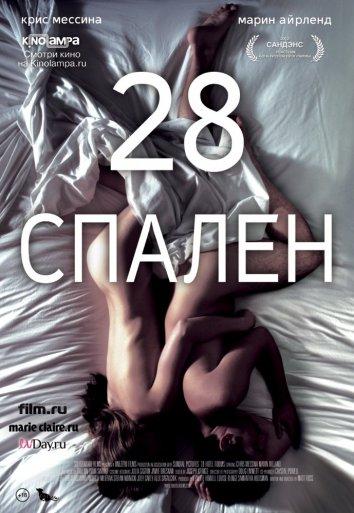 Смотреть 28 спален онлайн в HD качестве 720p