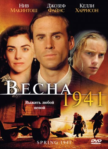 Смотреть Весна 1941 онлайн в HD качестве 720p