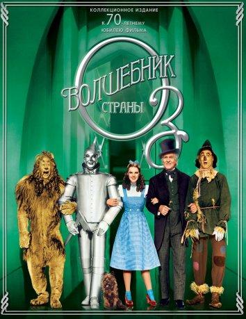 Смотреть Волшебник страны Оз онлайн в HD качестве 720p