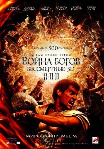 Смотреть Война Богов: Бессмертные онлайн в HD качестве 720p