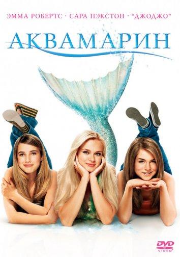 Смотреть Аквамарин онлайн в HD качестве 720p