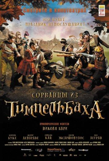 Смотреть Сорванцы из Тимпельбаха онлайн в HD качестве 720p