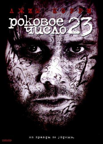 Смотреть Роковое число 23 онлайн в HD качестве 720p