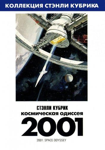 Смотреть 2001 год: Космическая одиссея онлайн в HD качестве 720p