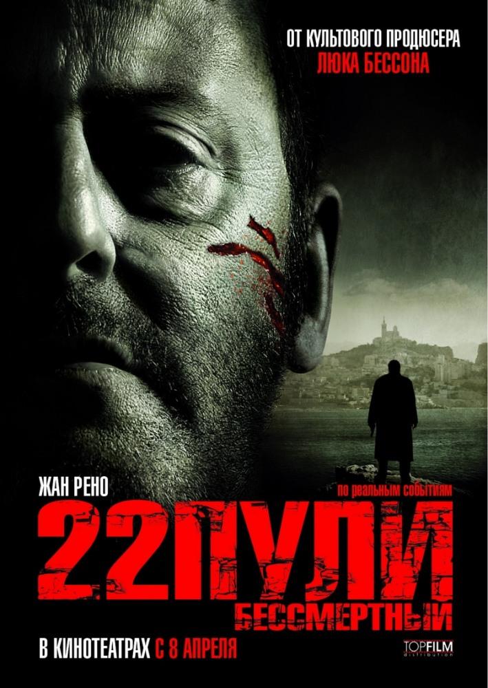 22 пули: Бессмертный 2010 смотреть онлайн в HD 720 ...