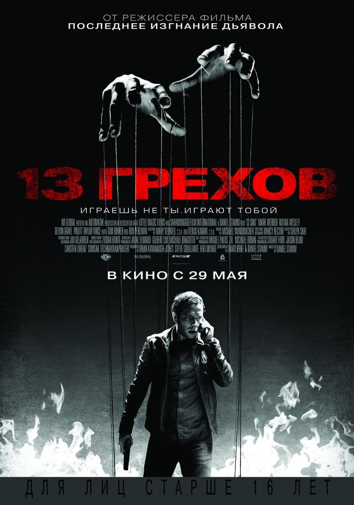 фильм звонок 2 смотреть онлайн бесплатно в хорошем качестве на русском:
