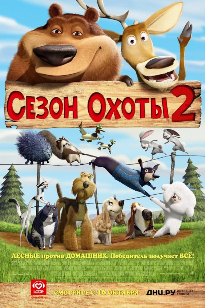 смотреть онлайн братец медвежонок 2 бесплатно: