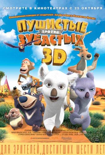 Смотреть Пушистые против Зубастых 3D онлайн в HD качестве 720p