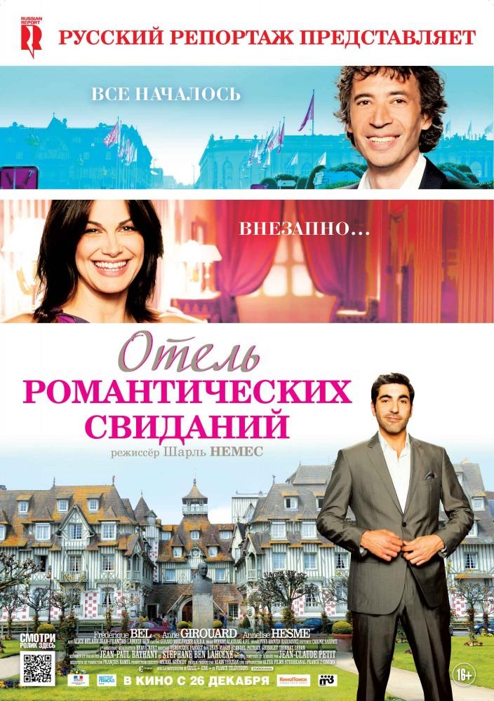 романтический фильм онлайн смотреть онлайн: