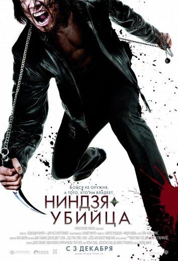 Смотреть Ниндзя-убийца онлайн в HD качестве 720p