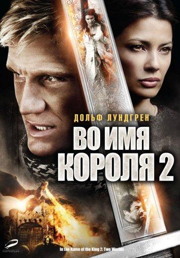 Смотреть Во имя короля 2 онлайн в HD качестве 720p