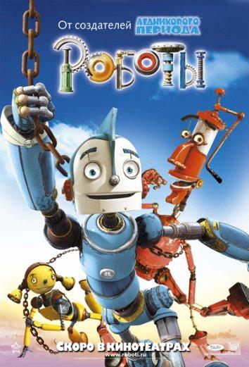 Смотреть Роботы онлайн в HD качестве 720p