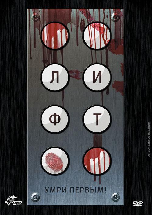 Смотреть онлайн фильм лифт