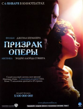 Смотреть Призрак оперы онлайн в HD качестве 720p