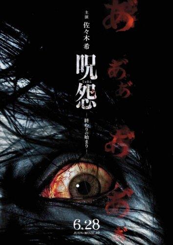 Смотреть Проклятие: Начало конца онлайн в HD качестве 720p