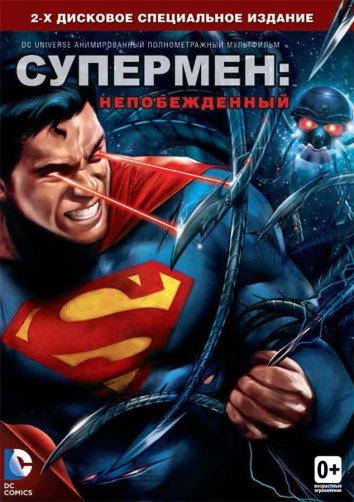 Смотреть Супермен: Непобежденный онлайн в HD качестве 720p