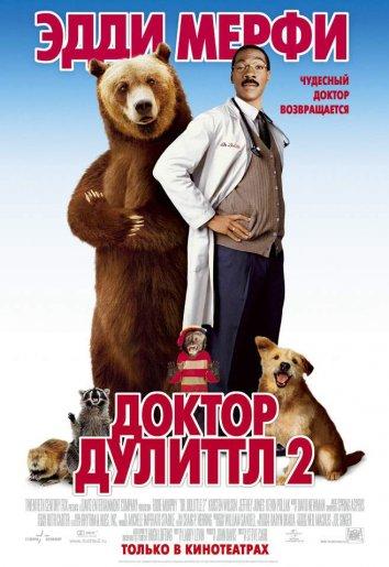 Смотреть Доктор Дулиттл 2 онлайн в HD качестве 720p