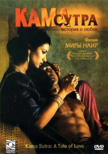 Смотреть Кама Сутра: История любви онлайн в HD качестве 720p