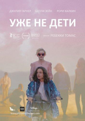 Смотреть Уже не дети онлайн в HD качестве 720p