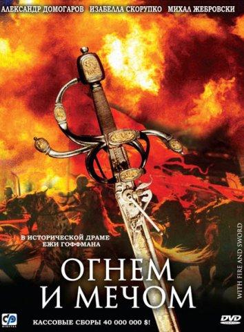 Смотреть Огнем и мечом онлайн в HD качестве 720p