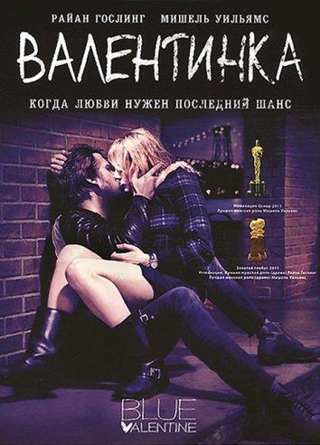 Смотреть Валентинка онлайн в HD качестве 720p