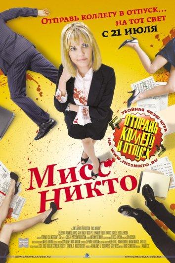 Смотреть Мисс Никто онлайн в HD качестве 720p