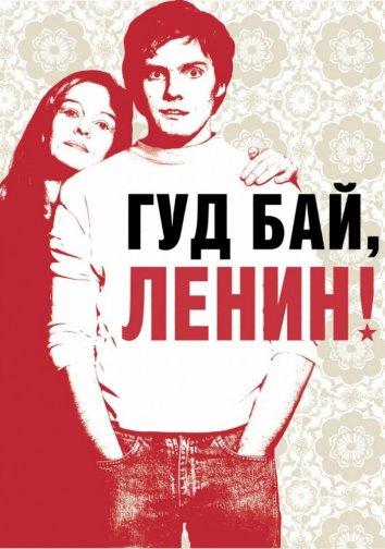 Смотреть Гуд бай, Ленин! онлайн в HD качестве 720p