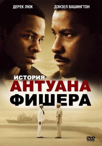 Смотреть История Антуана Фишера онлайн в HD качестве 720p