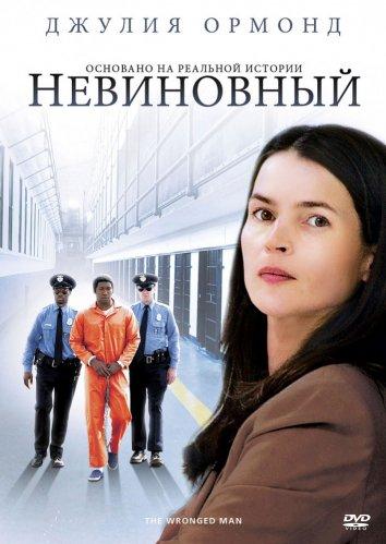 Смотреть Невиновный онлайн в HD качестве 720p