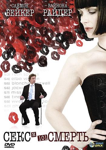 Смотреть Секс и 101 смерть онлайн в HD качестве 720p