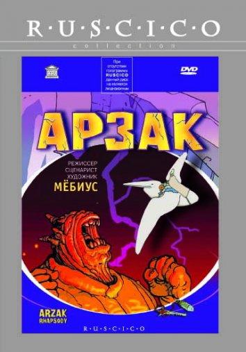 Смотреть Арзак (мини-сериал) онлайн в HD качестве 720p