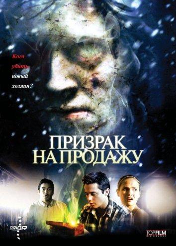 Смотреть Призрак на продажу онлайн в HD качестве 720p