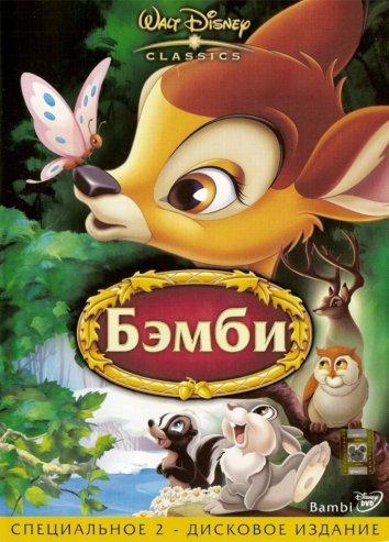 Смотреть Бэмби онлайн в HD качестве 720p
