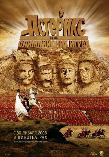 Смотреть Астерикс на Олимпийских играх онлайн в HD качестве 720p