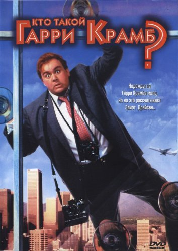 Смотреть Кто такой Гарри Крамб? онлайн в HD качестве 720p