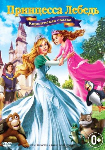Смотреть Принцесса Лебедь 5: Королевская сказка онлайн в HD качестве 720p