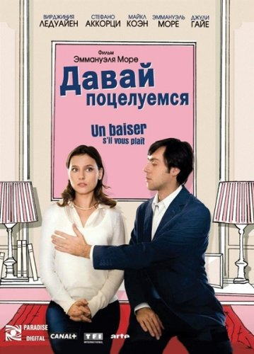 «Случайный Муж» — 2008