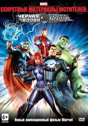 Смотреть Секретные материалы Мстителей: Черная Вдова и Каратель онлайн в HD качестве 720p