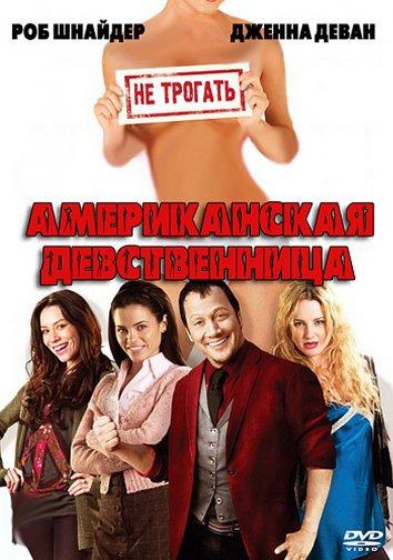 Смотреть Американская девственница онлайн в HD качестве 720p